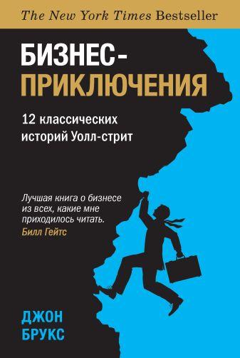"""Брукс Дж. - Бизнес-приключения. 12 классических историй Уолл-стрит 001. Издательство """"Азбука Бизнес"""" обложка книги"""