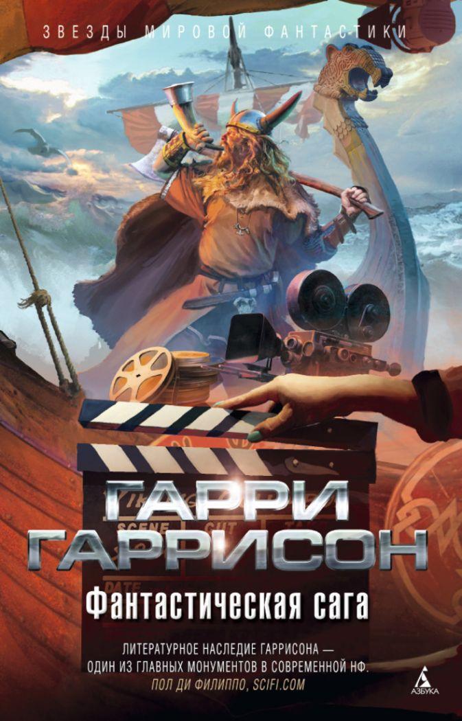 Гаррисон Г. - Фантастическая сага Звезды мировой фантастики обложка книги