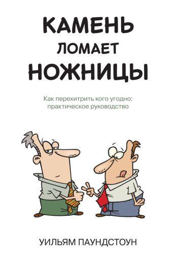 Камень ломает ножницы. Как перехитрить кого угодно: практическое руководство 001. Издательство