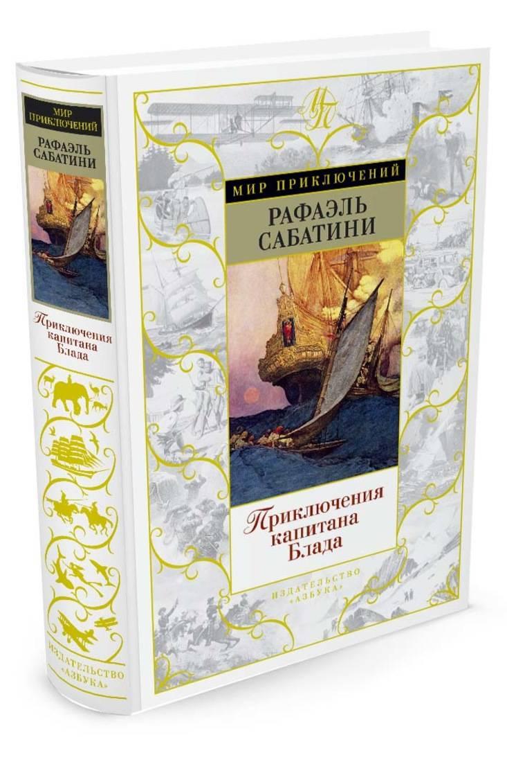 Приключения капитана Блада Мир приключений ( Сабатини Р.  )