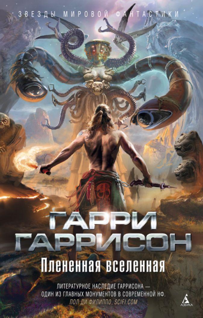 Гаррисон Г. - Плененная вселенная Звезды мировой фантастики обложка книги