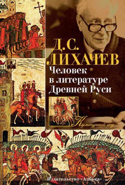 Человек в литературе Древней Руси Культурный код - фото 1