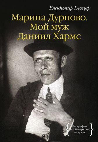 Глоцер В. - Марина Дурново. Мой муж Даниил Хармс Персона обложка книги