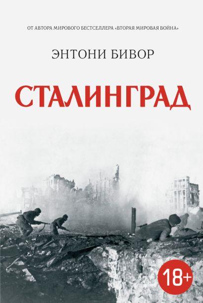 Сталинград История Второй мировой войны - фото 1