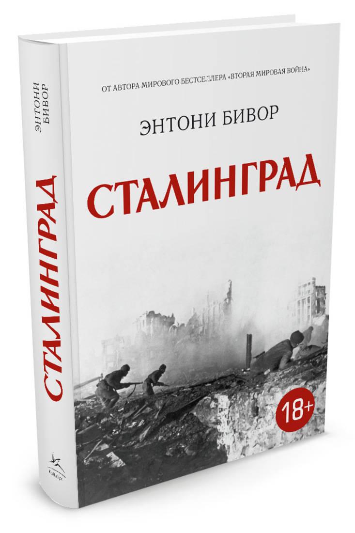 Бивор Э. Сталинград История Второй мировой войны маневич и сост ред сталинград победа на волге 1942 1943