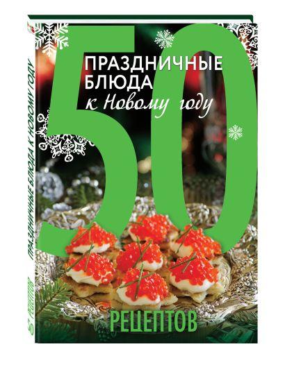 50 рецептов. Праздничные блюда к Новому году - фото 1