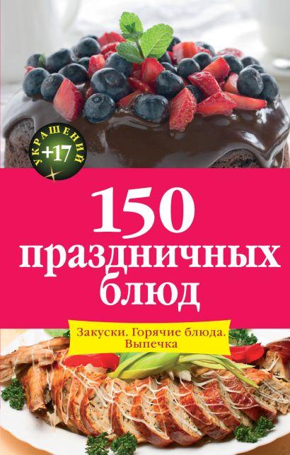 150 праздничных блюд - фото 1