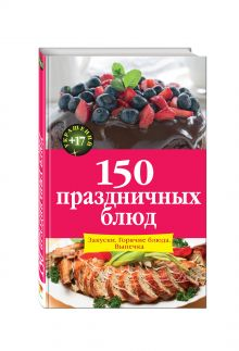 150 праздничных блюд