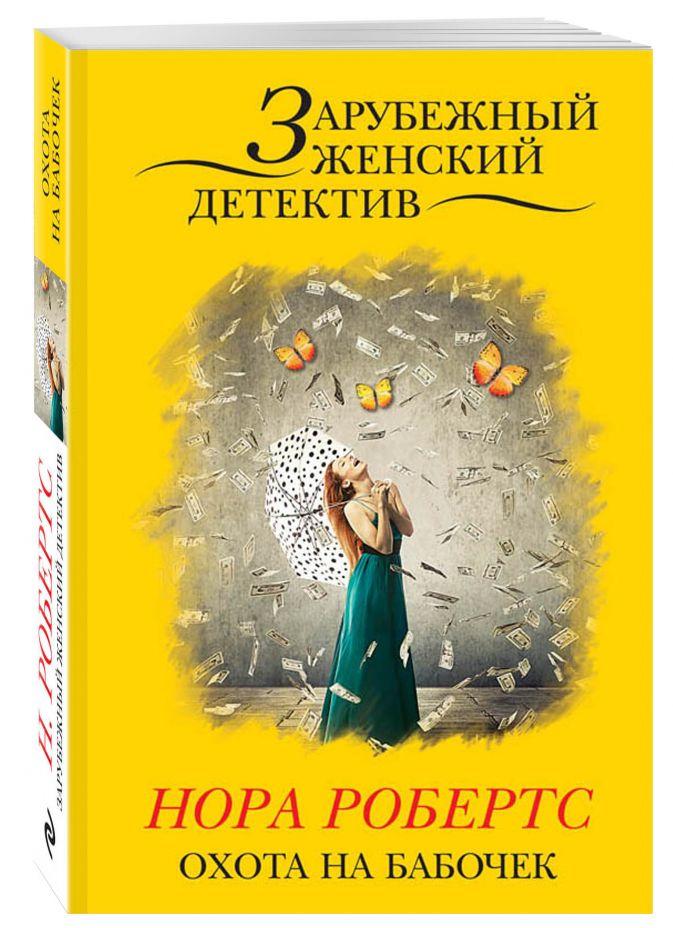 Нора Робертс - Охота на бабочек обложка книги