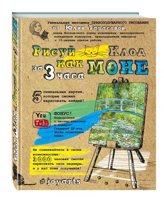Юлия Тарасова - Рисуй как Моне за 3 часа обложка книги