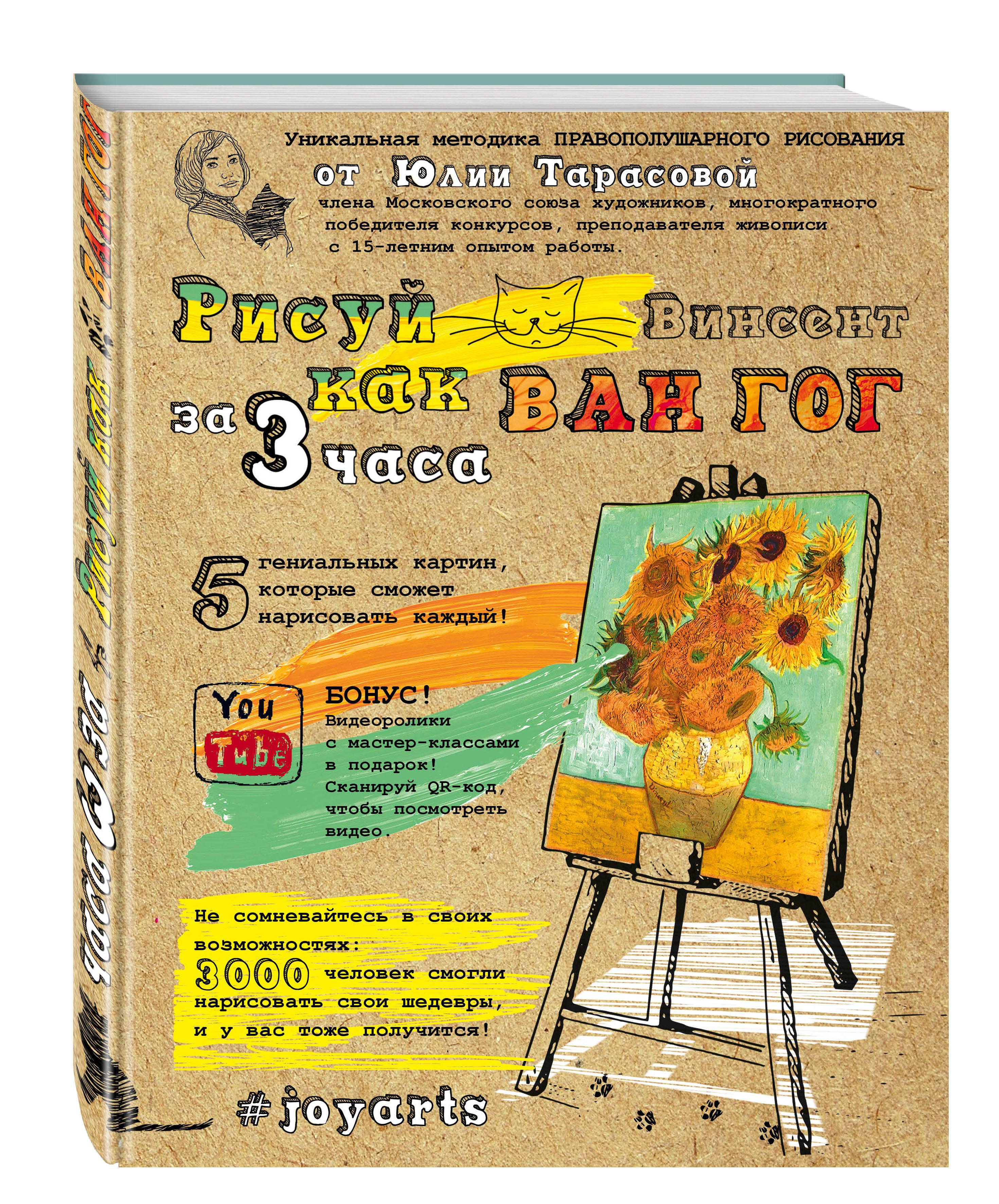 Юлия Тарасова Рисуй как Ван Гог за 3 часа тарасова юлия викторовна рисуй как моне за 3 часа isbn 978 5 699 83785 4