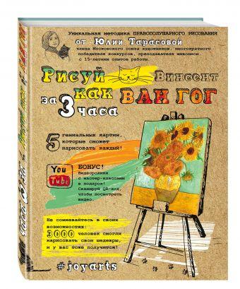Рисуй как Ван Гог за 3 часа Тарасова Ю.В.