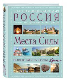 Места силы: Россия плюс Крым. Большая энциклопедия.