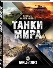 Самые знаменитые танки мира (оф. 1)