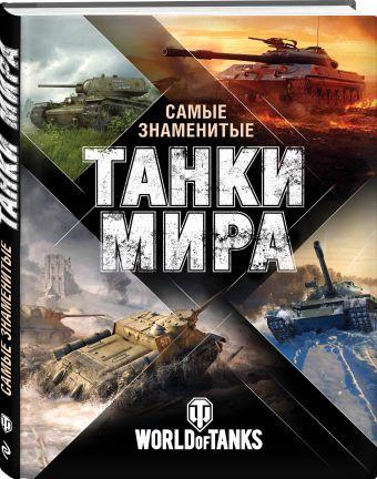 Самые знаменитые танки мира (оф. 1) Матвиенко А.