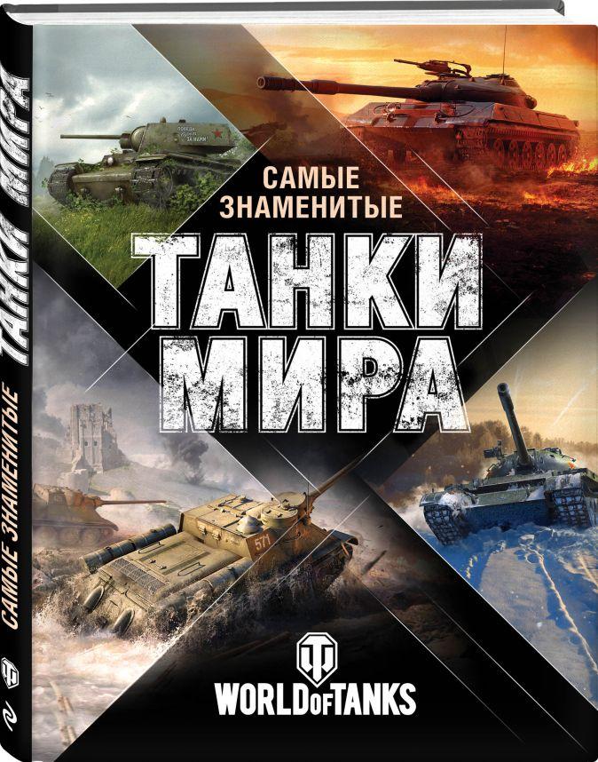 Анатолий Матвиенко - Самые знаменитые танки мира. Сражения обложка книги