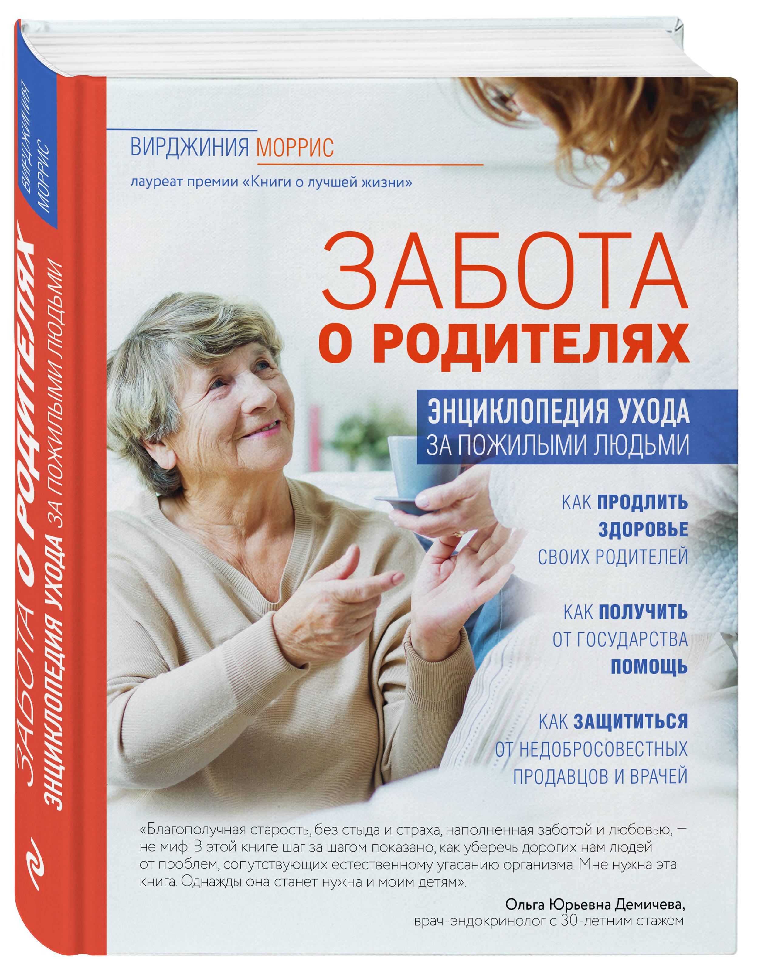 Забота о родителях. Энциклопедия по уходу за пожилыми людьми ( Вирджиния Моррис  )