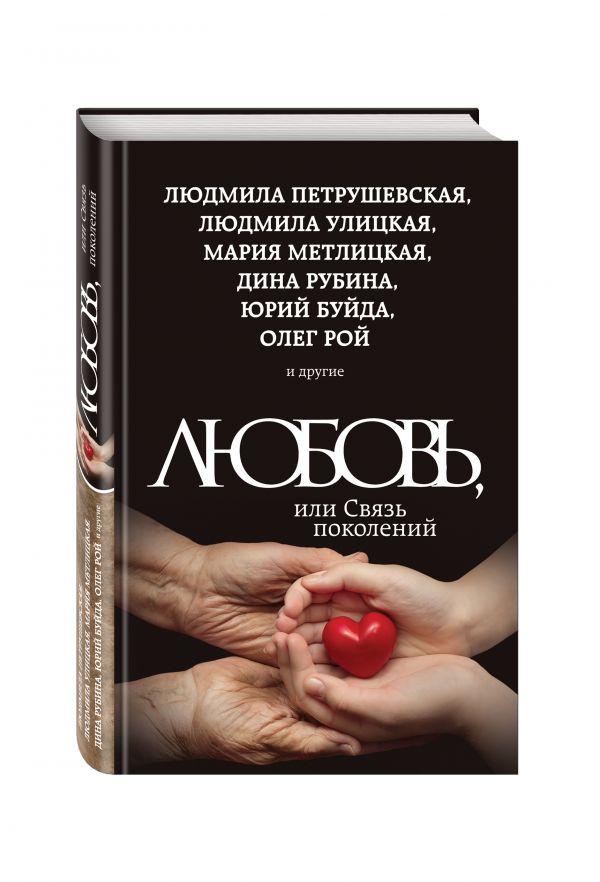 Любовь, или Связь поколений Петрушевская Л., Улицкая Л., Метлицкая М. и др.
