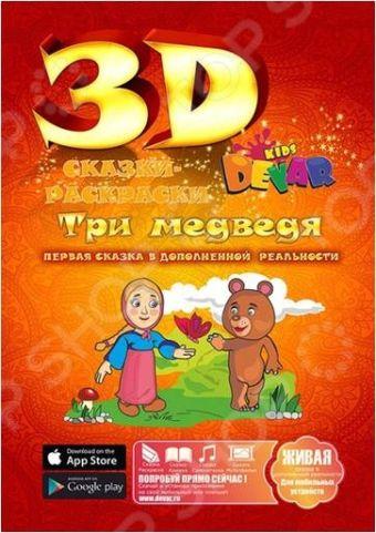 Живая сказка-раскраска Три медведя