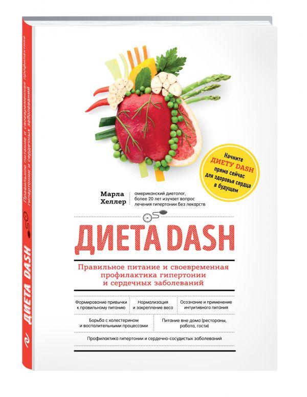 Диета DASH. Правильное питание и своевременная профилактика гипертонии и сердечных заболеваний Хеллер М.