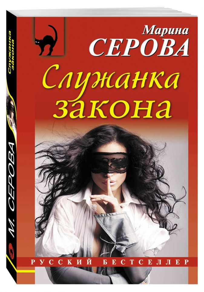 Серова М.С. - Служанка закона обложка книги