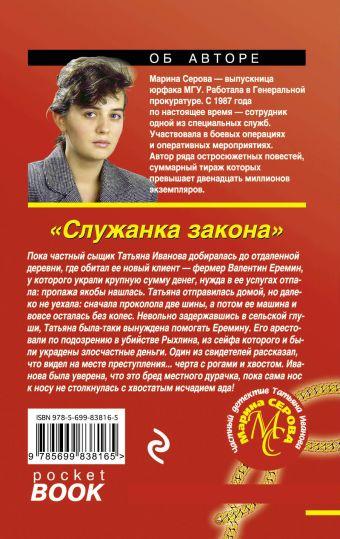 Служанка закона Серова М.С.