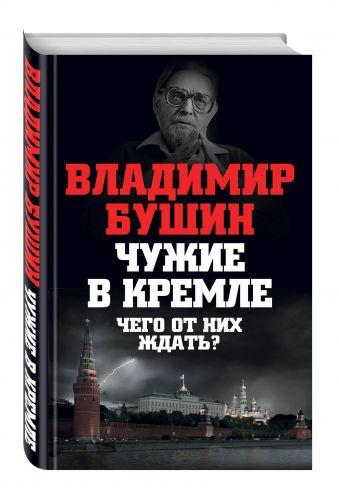 Чужие в Кремле. Чего от них ждать? Бушин В.С.