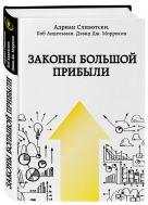 Адриан Сливотски, Дэвид Моррисон, Боб Андельман - Законы большой прибыли' обложка книги