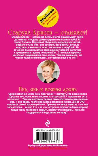 Старуха Кристи - отдыхает! Инь, янь и всякая дрянь Дарья Донцова