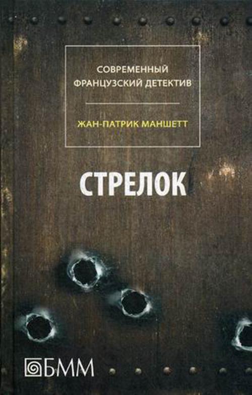 Маншетт Ж.-П. - Стрелок. Телеграмма с Западного побережья: романы обложка книги