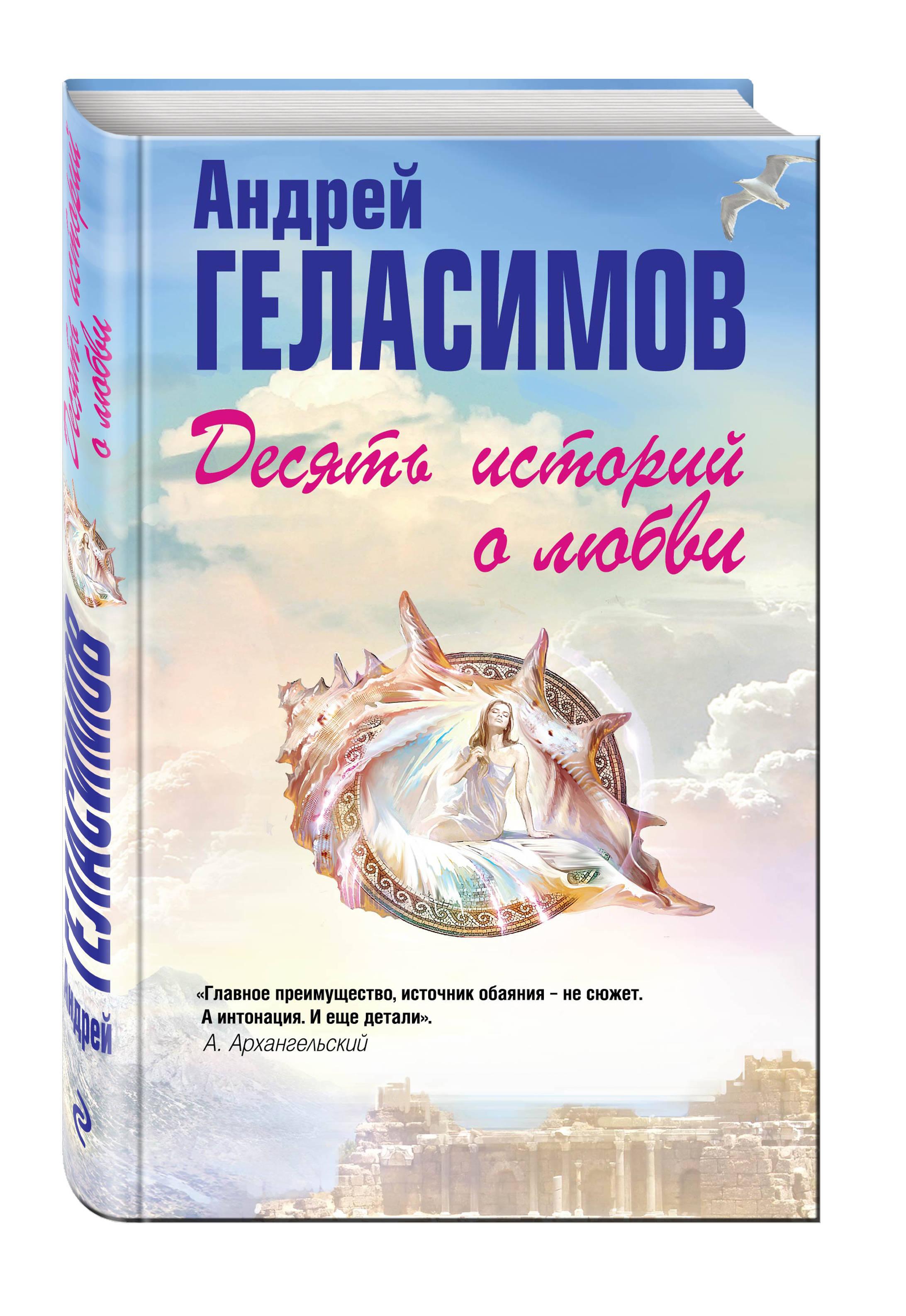 Геласимов А.В. Десять историй о любви ISBN: 978-5-699-83869-1 эзотерика о любви