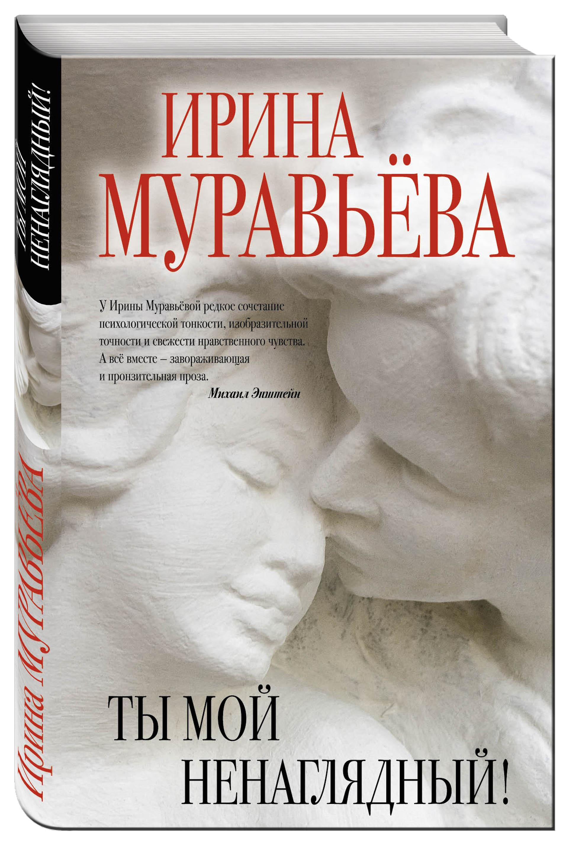Ирина Муравьева Ты мой ненаглядный! цена и фото