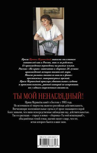 Ты мой ненаглядный! Ирина Муравьева