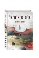 Бочков В.Б. - Время воды' обложка книги