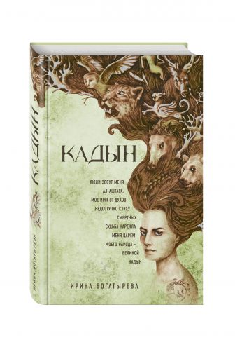 Ирина Богатырева - Кадын обложка книги
