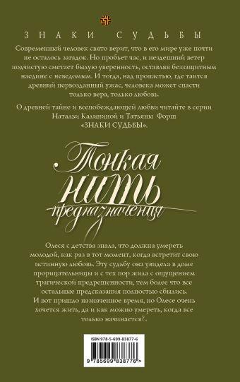 Тонкая нить предназначения Калинина Н.Д.