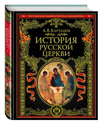 А. В. Карташев - История русской церкви обложка книги