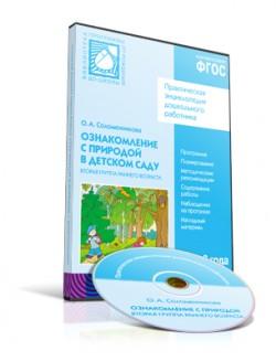 CD. ФГОС Ознакомление с природой в детском саду. (2-3 года). Вторая группа раннего возраста Соломенникова О. А.