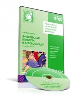 CD. ФГОС Физическая культура в детском саду. (3-4 года). Младшая группа Пензулаева Л. И.