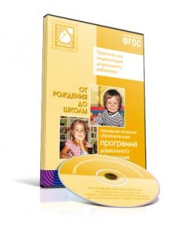 CD. Примерная основная образовательная программа дошкольного образования