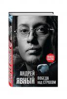 Андрей Явный - Победа над страхом' обложка книги