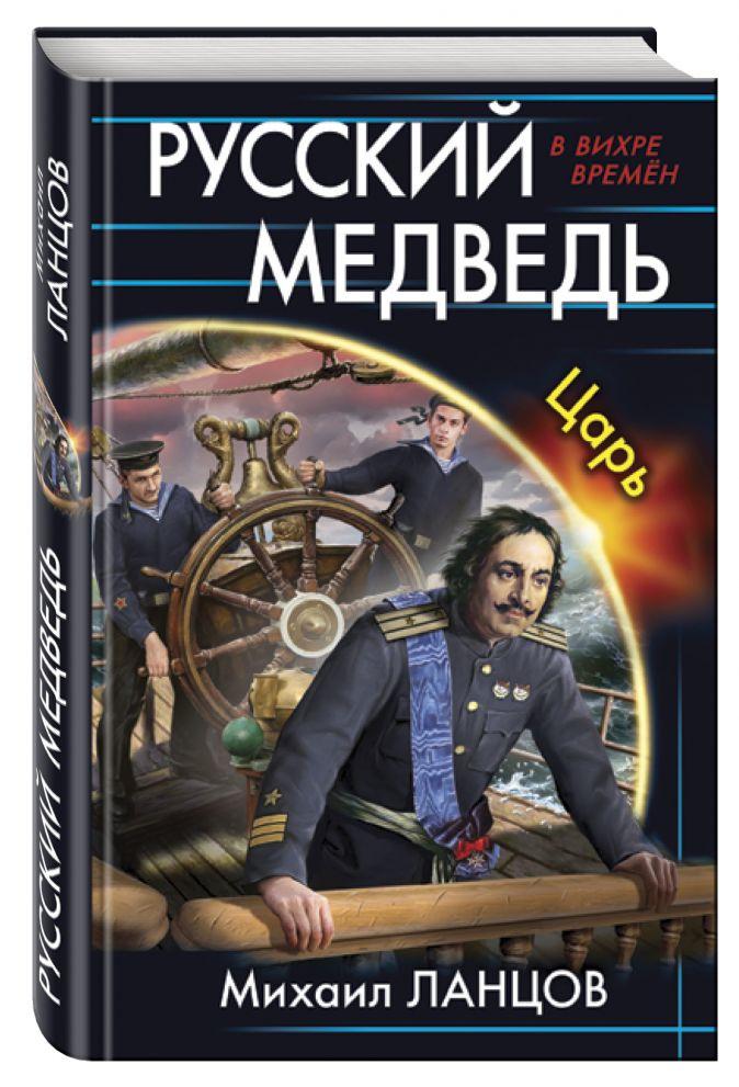 Михаил Ланцов - Русский медведь. Царь обложка книги