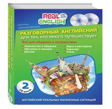 Разговорный английский для тех, кто много путешествует + 2 CD