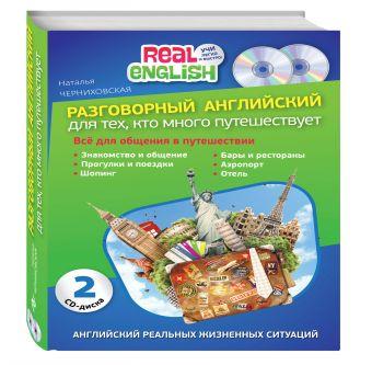 Разговорный английский для тех, кто много путешествует + 2 CD Н.О. Черниховская