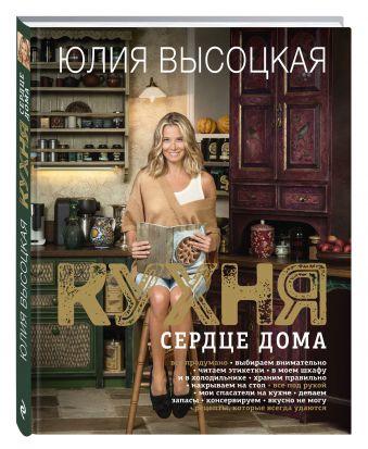 Кухня - сердце дома Юлия Высоцкая