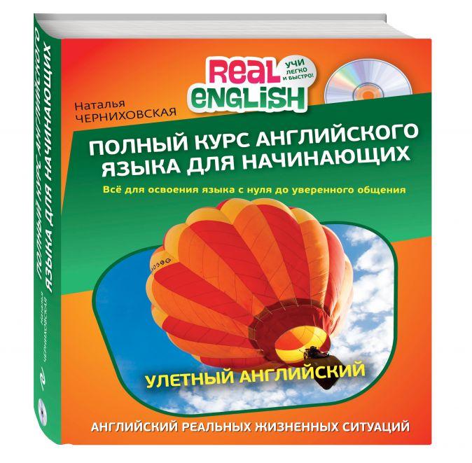 Н.О. Черниховская - Полный курс английского языка для начинающих + CD обложка книги