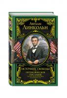 Линкольн Авраам - Источник свободы. Геттисбергское послание-ВелПрав.Нов. Оф.' обложка книги