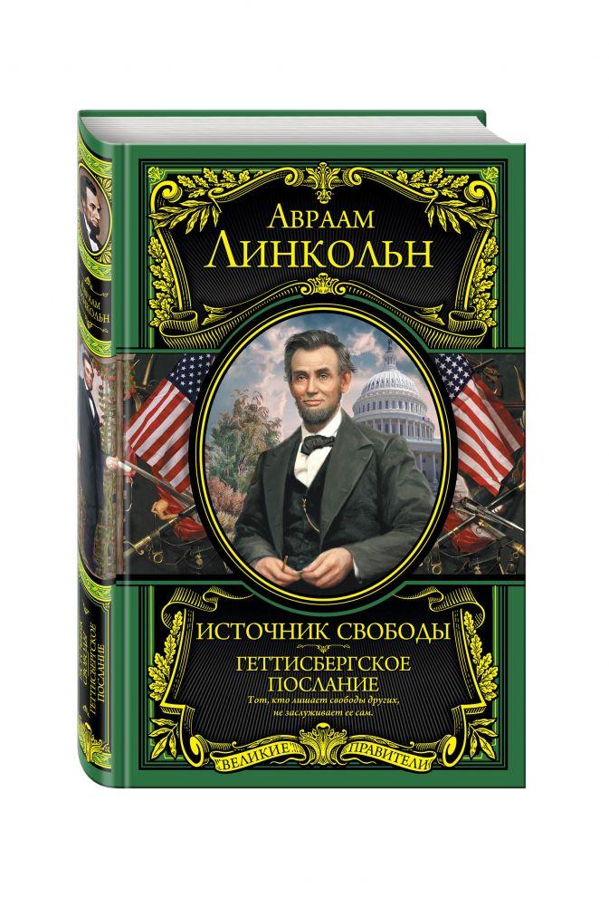 Линкольн Авраам - Источник свободы. Геттисбергское послание-ВелПрав.Нов. Оф. обложка книги