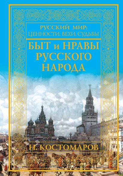 Быт и нравы русского народа - фото 1