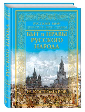 Быт и нравы русского народа Костомаров Н.И.